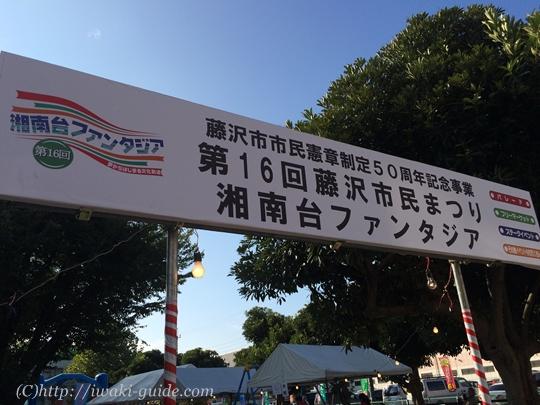 いわき商工会議所 湘南台ファンタジア