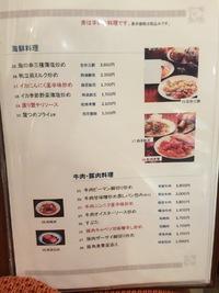いわき四川 中華料理 いわきランチ