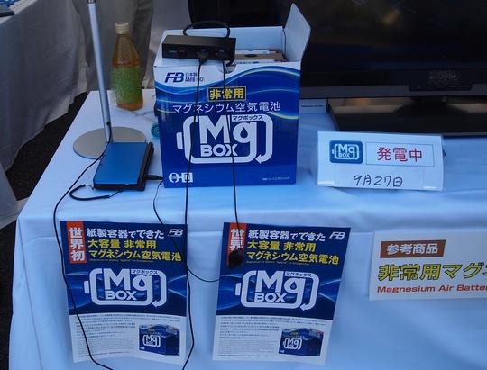 製容器でできた大容量非常用マグネシウム空気電池 古河電池