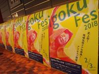 「死の祭典」で入棺体験したらむしろとっても生きた心地になったの巻/igoku Fes 2018
