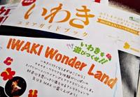ふくしまDC開幕!「いわきエリアガイドブック×勝手にいわきガイド」でいわきを遊びつくせます!
