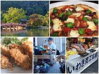 いわき観光・いわきグルメ情報まとめ 10/20-26