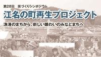 江名の町再生プロジェクト シンポジウム開催