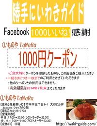 勝手にいわきガイド 御礼 くいものやTaWaRa1,000円分のクーポン!