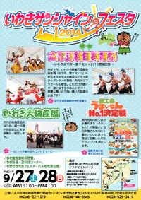 今週末のいわき市イベント情報 9/26(金)-28(日)