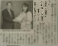 絵本&CD寄贈について新聞に掲載いただきました