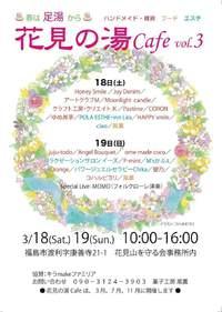 花見の湯cafe