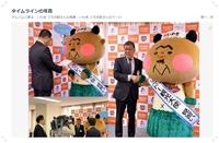 フラおじさん『IWAKI 観光大使 見習い』に任命