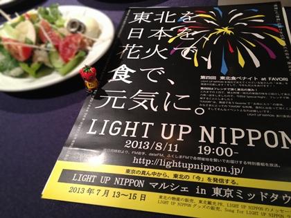 LIGHT UP NIPPON東北食べナイト いわき市とまとランドいわき アグリン☆ファイブ トマにゃん