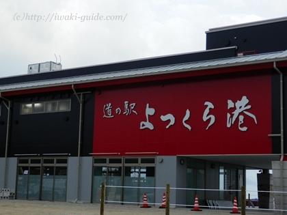 いわき土産 道の駅よつくら港