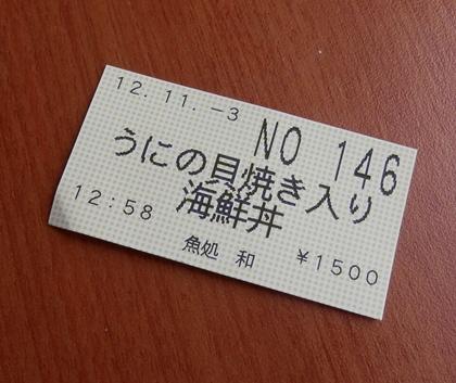 道の駅よつくら港 フードコート 海鮮丼