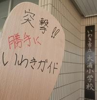 いわきスポーツ経験隊/突撃!勝手にいわきガイド vol.3