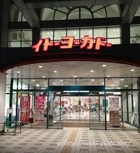 ふくしま市場/福島アンテナショップ イトーヨーカドー葛西店