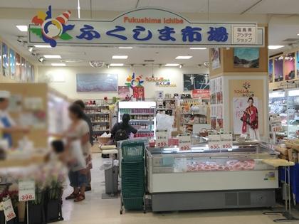 ふくしま市場/福島アンテナショップ