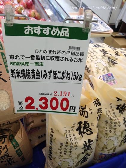 福島の米 東京 葛西 イトーヨーカドー 福島アンテナショップ