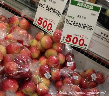 福島の林檎 ふくしま市場