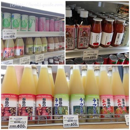 とまとランドいわき サンシャイントマトジュース 福島アンテナショップ