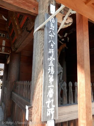 福島八十八ヶ所霊場 第一番札所 いわき勝行院。いわき観光