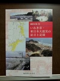 いわき市・東日本大震災の証言と記録