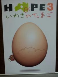 【HOPE3~いわきのたまご~】