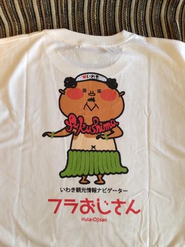 いわきフラおじさんグッズ フラおじさんTシャツ
