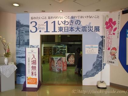 いわき・ら・ら・ミュウ 東日本大震災展