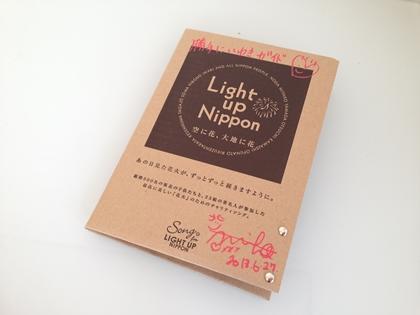 LIGHT UP NIPPON CD、福原美穂、海の日マルシェ