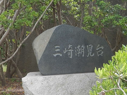 三崎公園の三崎汐見台