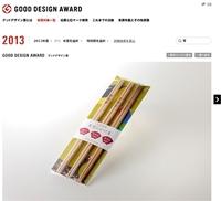 すごいぞ!いわき!グッドデザイン賞2013