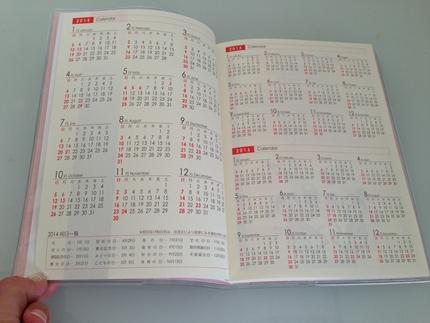 ふくしま手帳 年間カレンダー