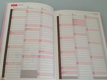 ふくしま手帳 月間バーチカル見開き式