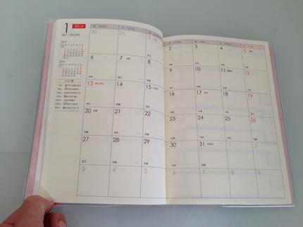 ふくしま手帳 月間ブロック