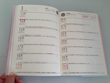 ふくしま手帳 2週間ホリゾンタル 見開き式