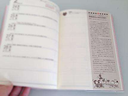 ふくしま手帳 福島の祭り