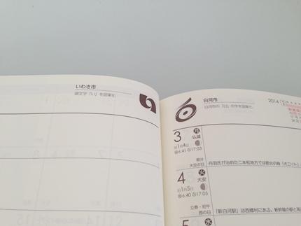 ふくしま手帳 福島県内市町村マーク