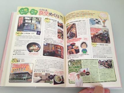 ふくしま手帳 2014