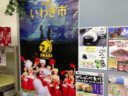 藤沢 岩手・宮城・福島観光物産プラザ 福島アンテナショップ
