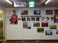 湘南にある岩手・宮城・福島観光物産プラザ・アンテナショップ