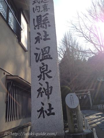 いわき湯本観光 温泉神社