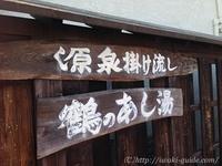鶴の足湯/いわき日帰り温泉・いわき観光ウォーキング9