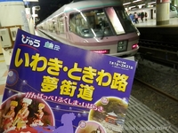 いわきときわ路夢街道号に乗ってみた!上野ーいわき お座敷列車