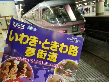 いわきときわ路夢街道/上野ーいわき お座敷列車 15番線