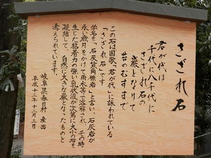 駅からハイキング いわき市湯本 金刀比羅神社