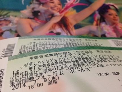 スパリゾート・ハワイアンズ フラガール 東京公演
