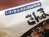 さんまのぽーぽー焼き風蒲鉾を食べてみた!