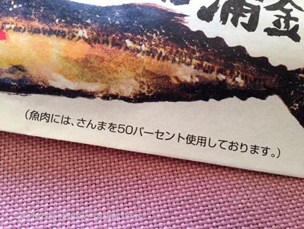 さんまのぽーぽー焼き いわき郷土料理