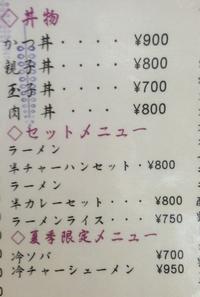 いわき市小名浜 チーナン食堂 メニュー