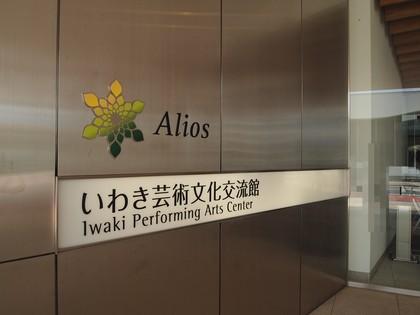アリオス・パークフェス/いわきアリオス