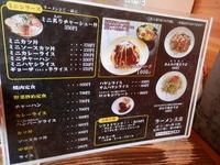 いわきラーメン大喜 洋食も美味しい!いわきランチ