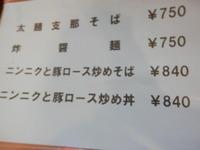 鳳翔 いわき中華料理 メニュー